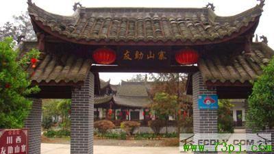 蒲江县成佳镇六合鱼美食区