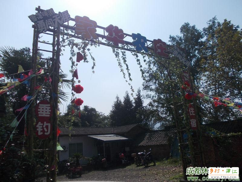 蒲江县朝阳湖镇