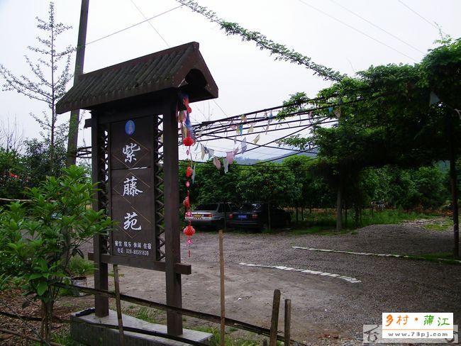 蒲江县五龙谷