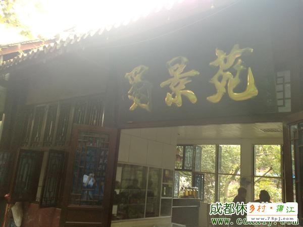 蜀景苑鱼庄