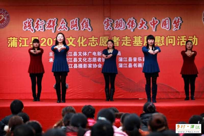 蒲江县2014文化志愿者走基层慰问活动