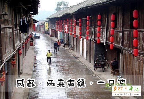 蒲江·西来古镇·一日游