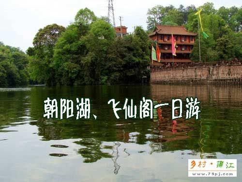 朝阳湖、飞仙阁一日游蒲江美食节推荐