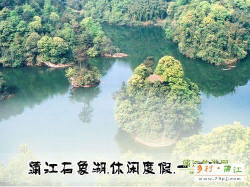 蒲江石象湖.休闲度假.一日游