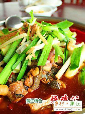 蒲江烧鸡公 - 蒲江乡村美食节十大招牌菜之一