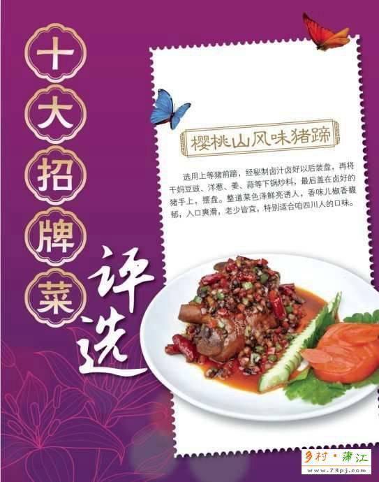 樱桃山风味猪蹄  - 蒲江樱桃山美食