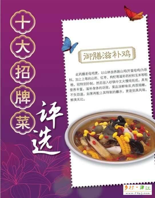 御朕滋补鸡  - 蒲江乡村美食节十大招牌菜之一