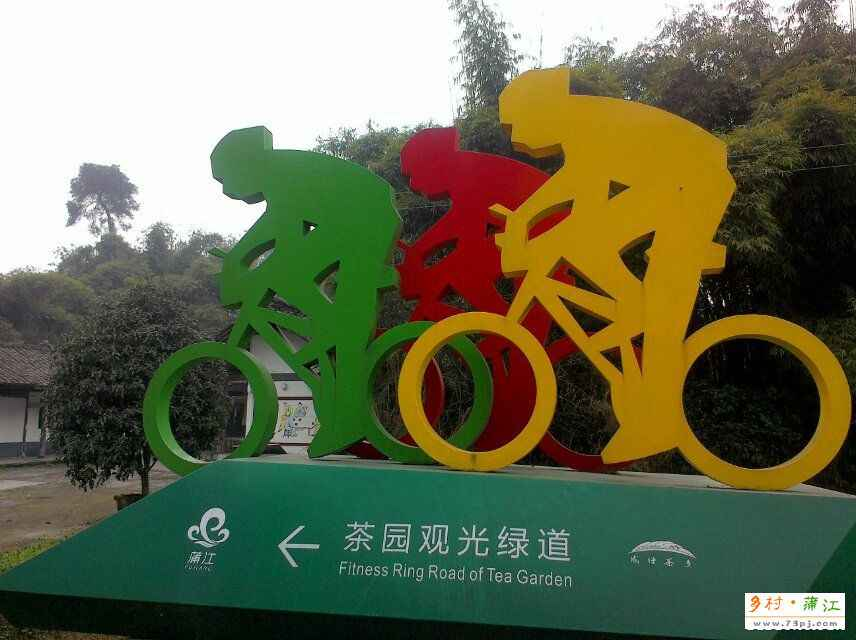 中国成都车迷健身节4月13日走进成佳茶乡