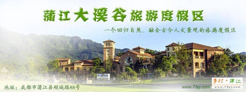 蒲江大溪谷旅游度假区