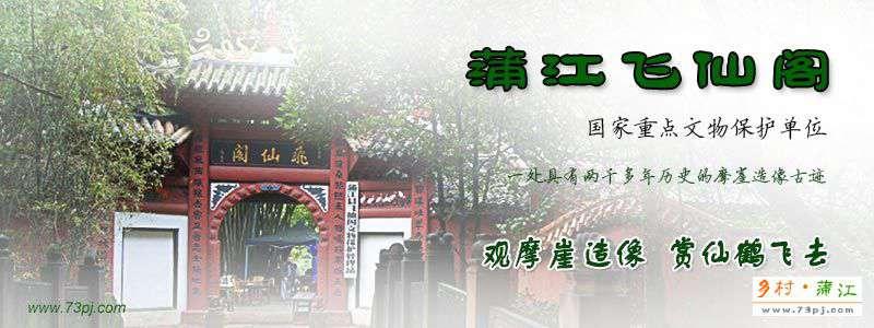 蒲江飞仙阁 - 国家重点文物保护单位