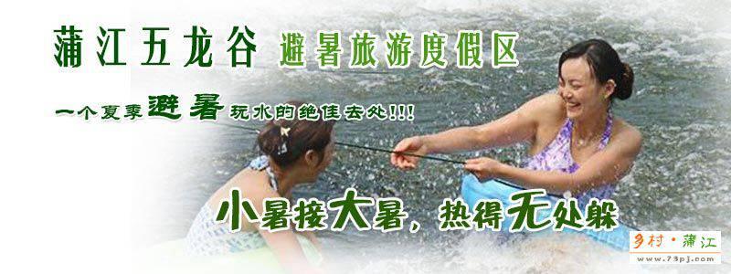 蒲江五龙谷避暑旅游度假区-(距县城8公理)