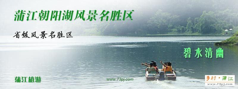 蒲江朝阳湖风景名胜区