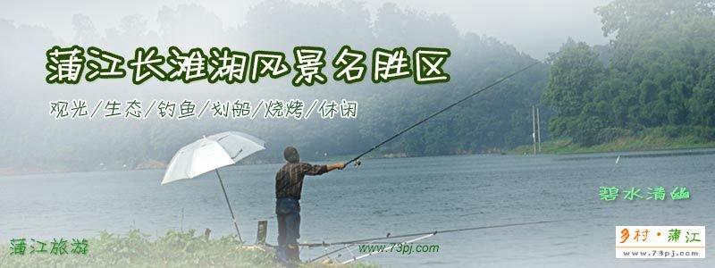 蒲江长滩湖风景名胜区