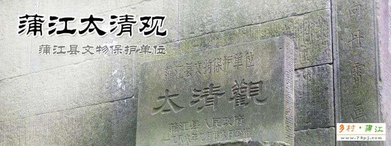 蒲江太清观