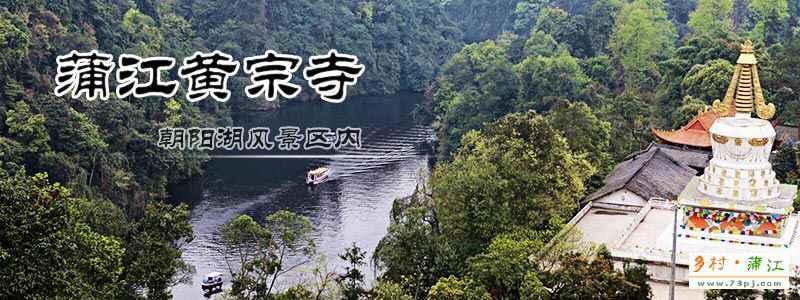蒲江黄宗寺