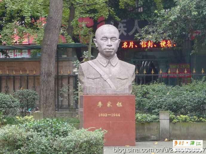 李家钰上将墓园(蒲江抗日名将)