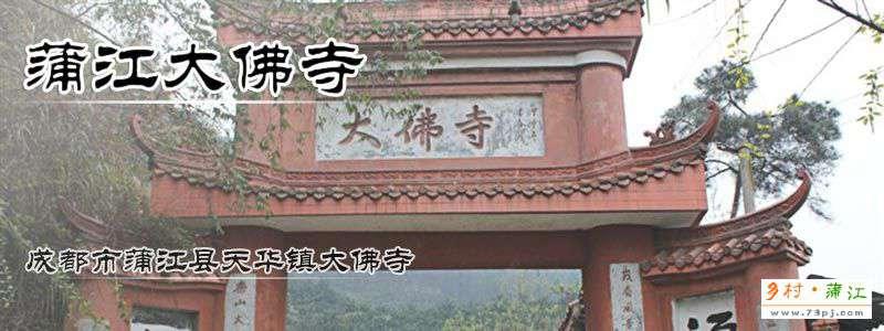 蒲江大佛寺