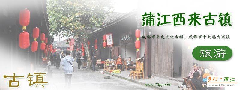 蒲江西来古镇