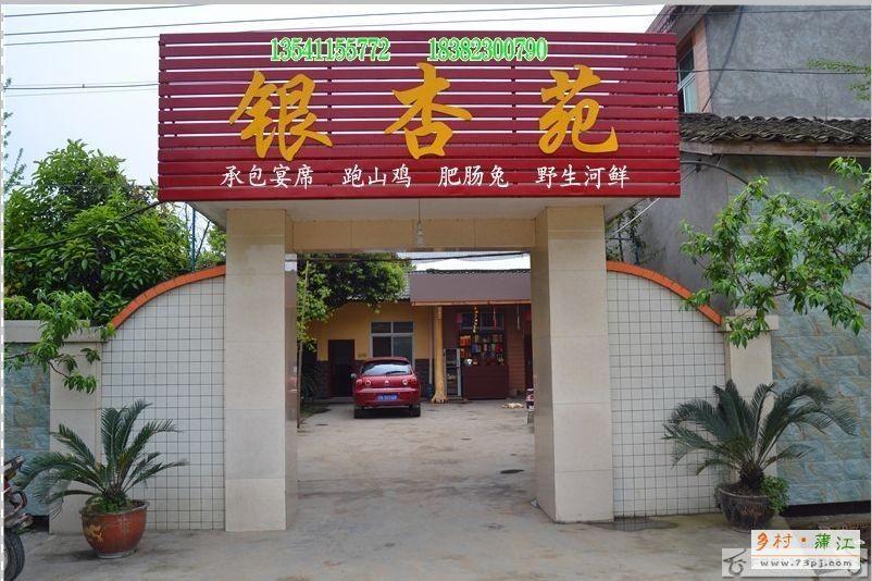 蒲江县朝阳湖加油站后面80米